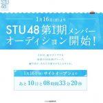 STU48のキャプテンを現役メンバーから選ぶとしたら誰がいい?