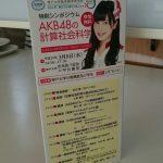田北香世子が神戸大学で講演「現役アイドルのアイドル論」