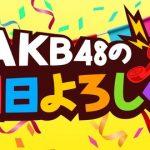 AKB48グループのSHOWROOM新企画、メンバーがリレー形式で平日毎日配信「AKB48の明日よろしく!」が配信決定!