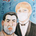【衝撃】漫☆画太郎が山田孝之の似顔絵を描いた結果wwwwwwwwwwwwwwwww