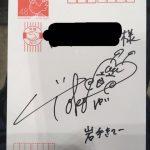 【速報】本日握手会でメンバーから貰った年賀状がリアルwwwww