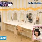 【画像】SKE48の楽屋wwwwww
