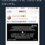 アパホテルがちで終わる。中国で炎上動画が1日で5500万再生を突破&予約サイト死亡wwwwwwwwwww