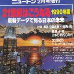 【画像】1990年に思い描いていた21世紀初頭の日本の様子をご覧くださいwww