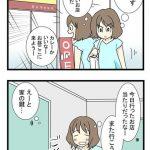 発達障害の辛さを描いた漫画wwwwwwwwwww (※画像あり)