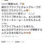 【悲報】SMAPファン、何故かラブライブを叩くwwwwwwwwwwwwwwwww