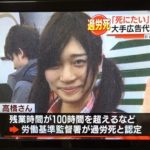 【悲報】電通社員、高橋まつりさんに「若い女の子としての見返り」を要求していた