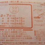 【速報】2月7日のうたコンに柏木由紀、渡辺麻友、山本彩が出演決定