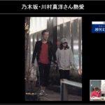 文春砲「乃木坂46 川村は彼氏を乃木坂のライブに招待していた」wwwwwwwwww
