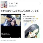 【悲報】チーム8吉野未優が卒業前に彼氏発覚か?