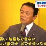 【悲報】麻生太郎「喧嘩も勉強もできない、しかも貧乏?そんな奴に生きる資格はない」 (※画像あり)