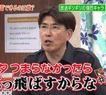 【悲報】とんねるず石橋さん、もはや若手芸人よりつまらない