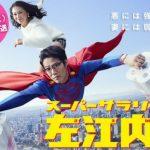 【視聴率】堤真一『スーパーサラリーマン左江内氏』の初回視聴率がすげええええええええええええ