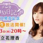 【画像】美人声優の立花理香さん、本当は美人じゃなかったwwwwwww