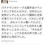【悲報】バナナマン日村、イベントでファンにビンタされる