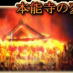 本能寺の変、仏教界は大喜びしていたと判明 「織田信長は平清盛の再来」「明智光秀は勇士」←これ