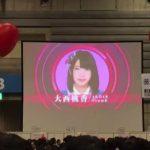大西桃香(チーム8奈良)が47th選抜に抜擢された理由・・・
