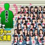 SKE48須田亜香里「チーム8の番組にずーっと応援してくれていたファンの人が8メンヲタとして出ていた。笑」