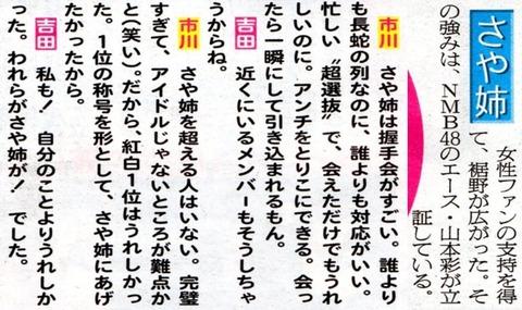 市川美織「さや姉は握手会がすごい。アンチをとりこにできる。」