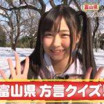 【画像】フジテレビの富山の女子高生が美少女すぎると話題wwwwwww