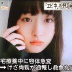 【悲報】私立恵比寿中学のメンバー松野莉奈さん、亡くなる