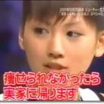 綾瀬はるか、ダレノガレ明美…昔は太っていた女性芸能人