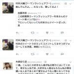 【悲報】加藤玲奈さん、ウーマン村本のアンチ挑発発言に「いいね」する