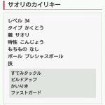 【ポケモン】『吉田沙保里のカイリキー』配信開始