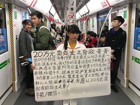 【画像】兄の白血病治療の為に処女を売ろうとした中国の女の子wwwwwwwwww