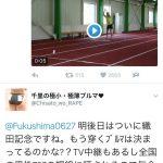 【悲報】陸上女子の福島千里さん、ガチの変態に絡まれる