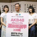 産経新聞が小嶋真子を無理矢理カットした写真を記事に載せる…