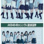 宮脇咲良の選挙ポスターと元ネタを比較した結果wwwwwwwwwwww