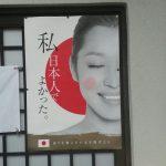 【画像】「私、日本人でよかった」ポスターが京都の街に貼られまくり批判殺到wwwww
