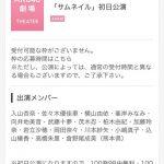 「サムネイル」初日公演まとめ【セットリスト・出演メンバーなど】