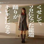 【悲報】欅坂46小林由依、AKBオタクにブチ切れ「ドラマの役としてぱるるを馬鹿にしただけ。大人って信じられない」