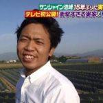 【衝撃画像】サンシャイン池崎の実家がガチで衝撃的すぎるwwwwwwwwwwww