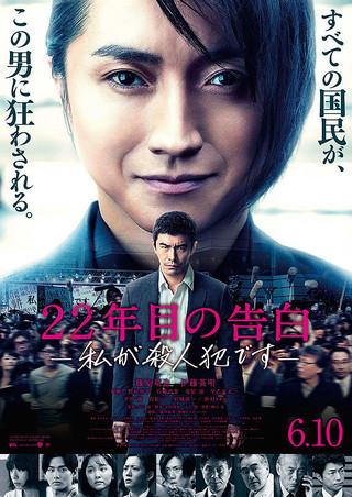 【悲報】藤原竜也さん、またクズ役で映画をやる
