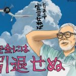 【画像】宮崎駿監督の引退宣言集、ボジョレーヌーボーみたいwwwwwww