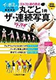 女子ゴルフでアンシネが美女扱いされてるけど絶対イボミの方が可愛いだろ