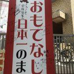 【悲報】 人気ネットアイドル永井先生 貴重なAKBサイン看板に落書きし批判殺到