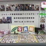 【画像】 警察が並べた、押収した「嵐」のポスターをご覧くださいwwwwwwwwww