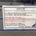 また犯罪者、乃木坂オタクが身分証公文書偽造で逮捕www