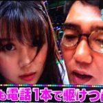 【衝撃】松本潤の元恋人・葵つかさが番組で異常プレイを暴露wwwwwwwwwwwww