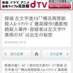 子役時代の矢吹奈子の動画が発掘される・・・