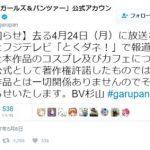 【悲報】フジテレビ『とくダネ!』がアニメ非公式店を公式のように放送 → 公式がブチギレwwwwwww