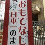 【画像】人気ネットアイドル永井先生、貴重なAKB看板に落書きし批判殺到wwwwwwwwwww