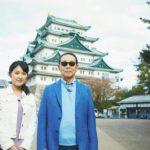 【朗報】タモリ、名古屋と歴史的和解へwwwwwwwwwwwwwww