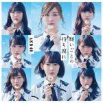AKB48 48thシングル「願いごとの持ち腐れ」ジャケット写真きたー