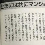 ソニーミュージック社員「村松さんは仕事の会食の席でも何故か橋本を呼び出すし、二人きりで食事に行ってる」