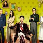 【視聴率】嵐・相葉雅紀 フジ月9『貴族探偵』第6話の視聴率がもうガチでヤベえええええええええええ